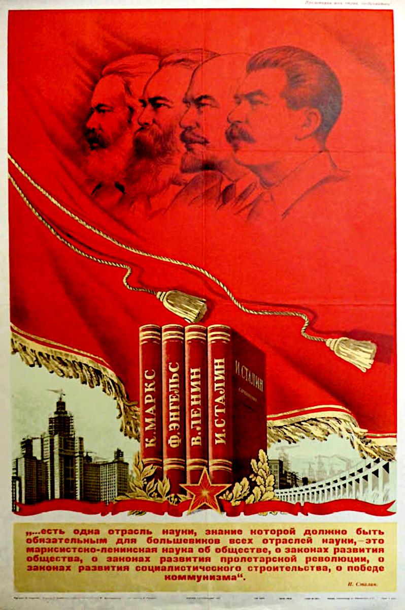 «…Есть одна отрасль науки, знание которой должно быть обязательным для большевиков всех отраслей науки, — это марксистско-ленинская наука…» Плакат. 1951. Художник В. Корецкий