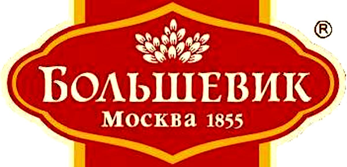 Поставщик двора его императорского величества фабрика «Большевик» (бывший завод Сиу) – разве это не смешно?