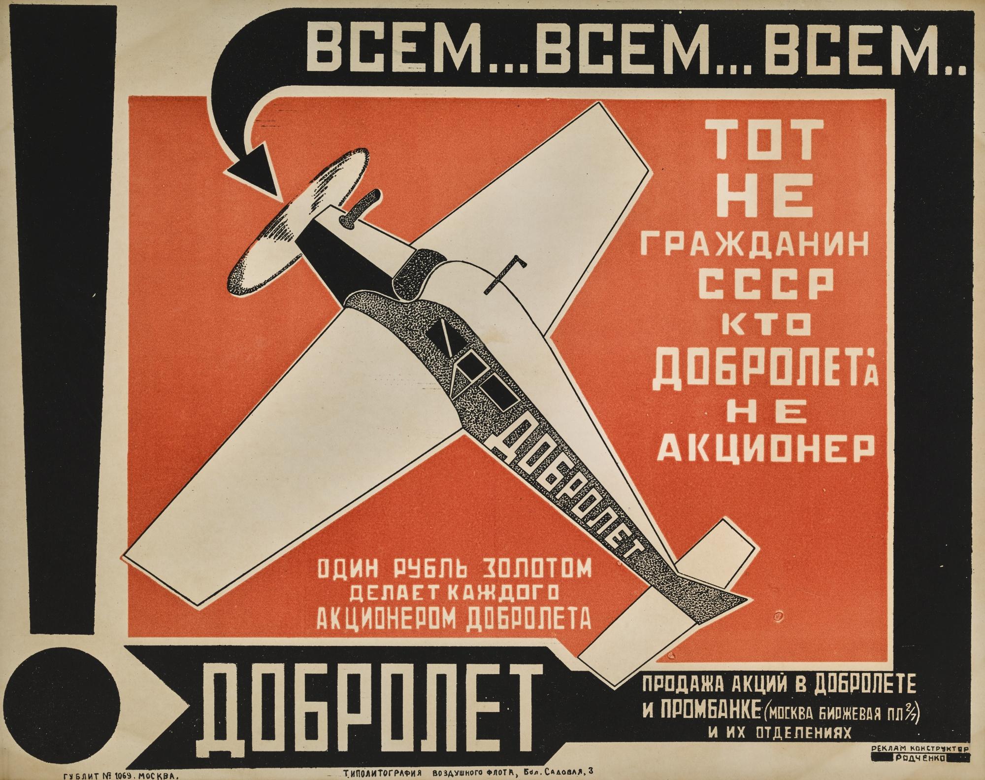 Самолёт «Юнкерс» F13 на агитационном плакате «Добролёта» работы А Родченко